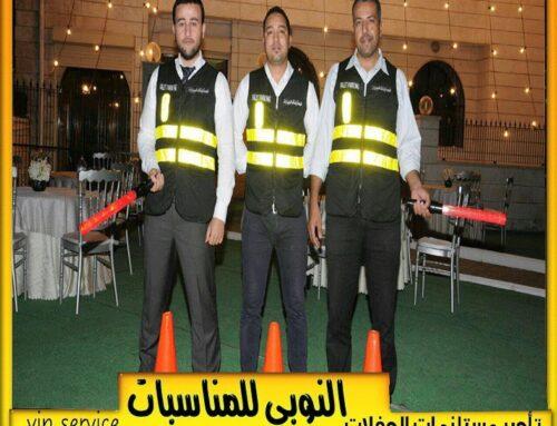 خدمة باركن الكويت |51666345|النوبي للمناسبات